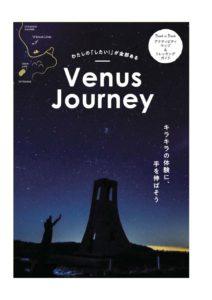 01 VenusJourney(フェイス)のサムネイル