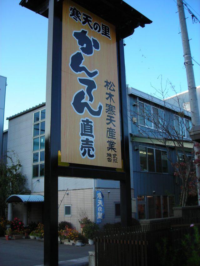 Matsuki Kanten (jelly-like Japanese food) direct selling shop